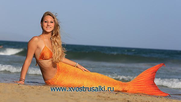 купить хвост русалки люкс германия оранжевый