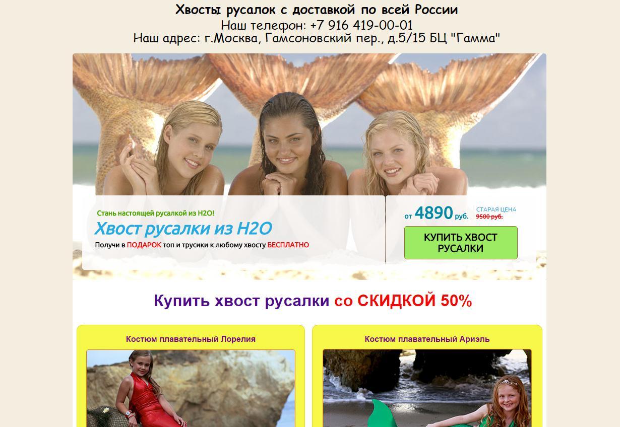 Магазин хвостов hvostrusalka.ru