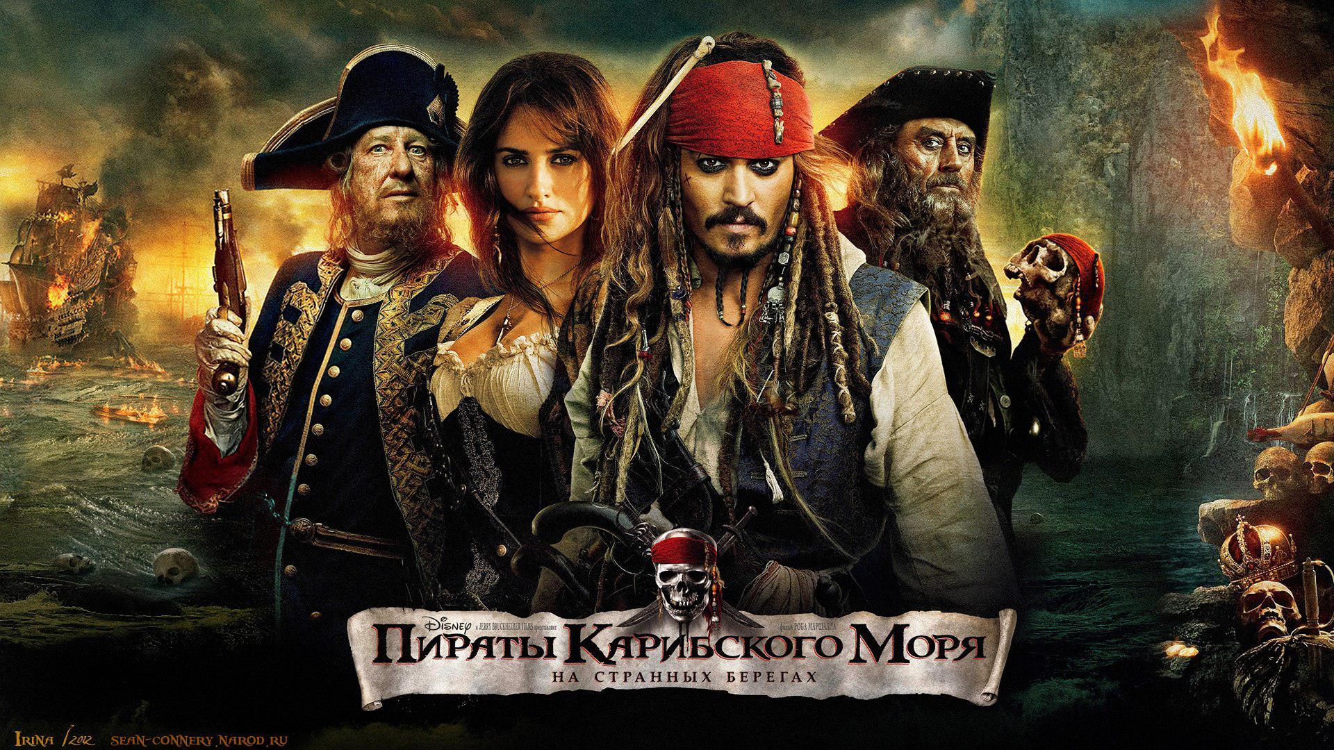 Джони Деп в пиратах карибского моря, интересные факты