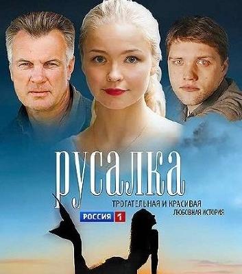 rusalka-film