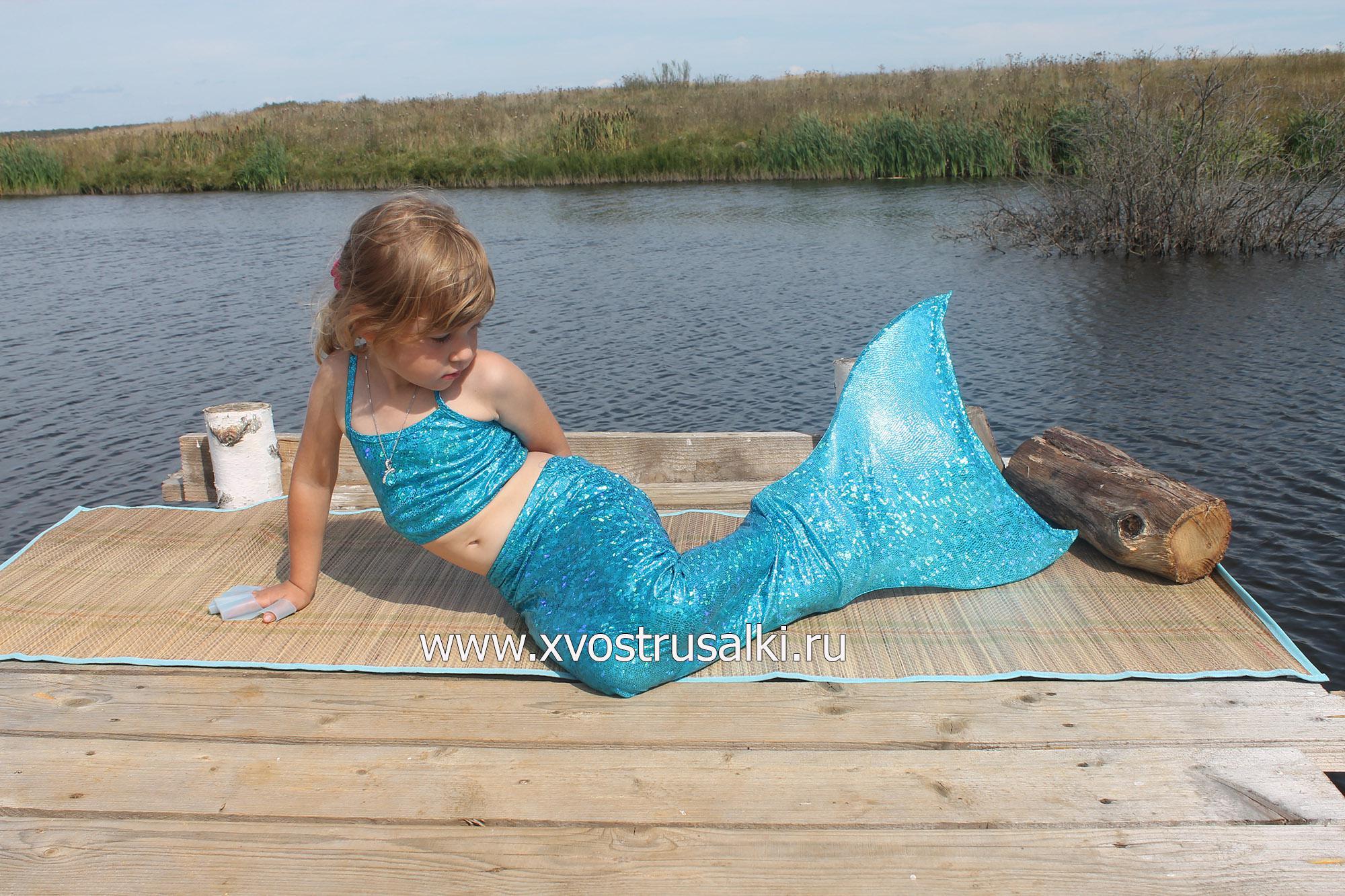купить хвост русалки голубого цвета недорого