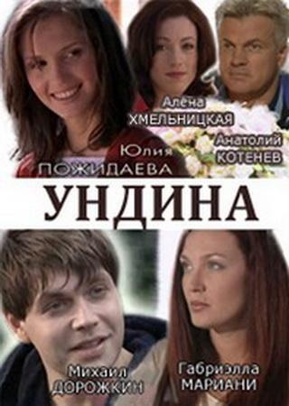 Сериал Ундина Россия