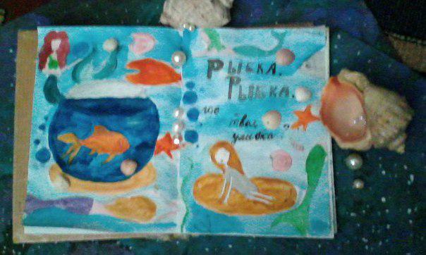 Яркий Дневник русалки с картинками и рисунками
