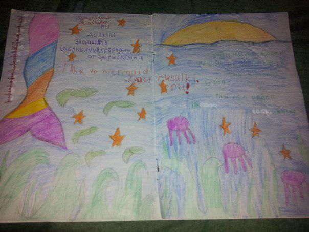 Дневник русалки с рисунками русалки