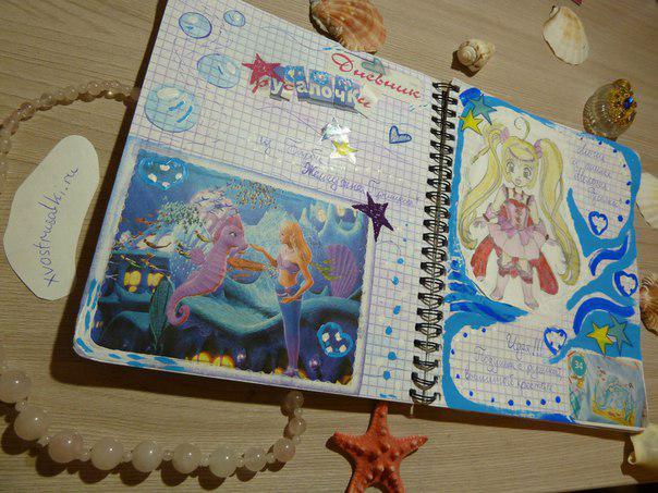 Дневник русалки с картинками