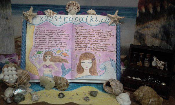 Нарисуй свой образ русалочки в дневнике русалки