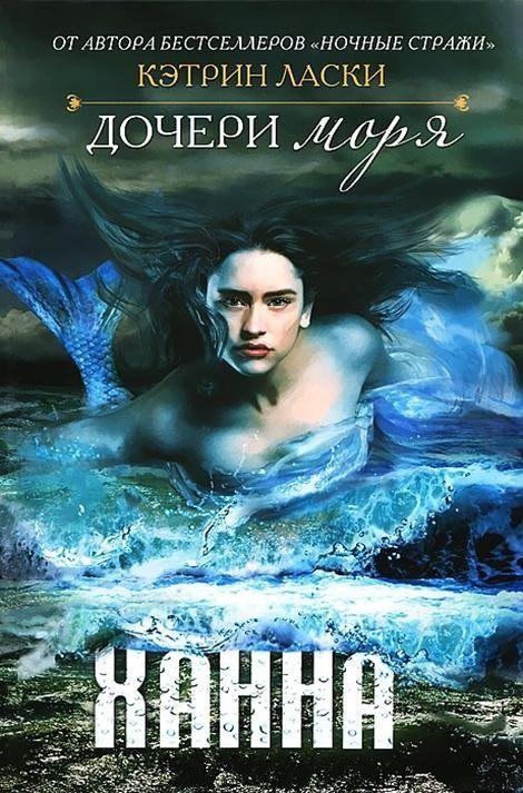 Книги про русалок: Дочери моря Ханна