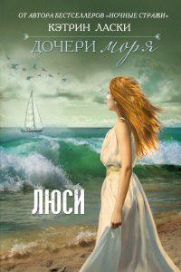 Книги про русалок: Дочери моря Люси