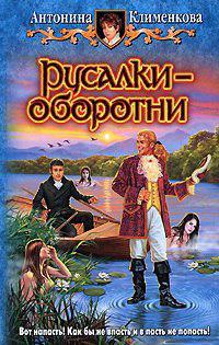Книги про русалок: Русалки-оборотни Антонина Клеменкова