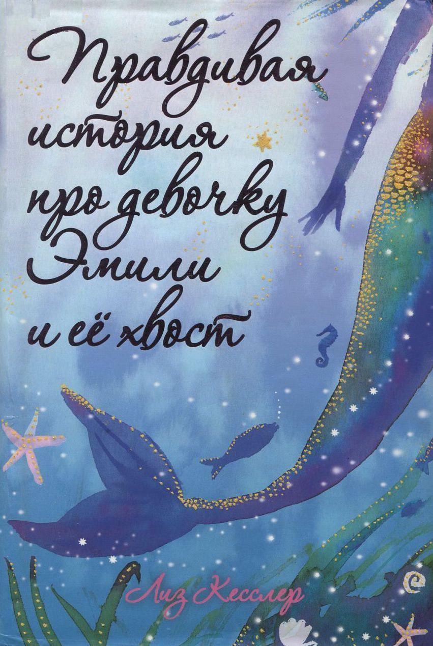 Книги про русалок: Лиза Кесслер Правдивая история про девочку Эмили и ее хвост