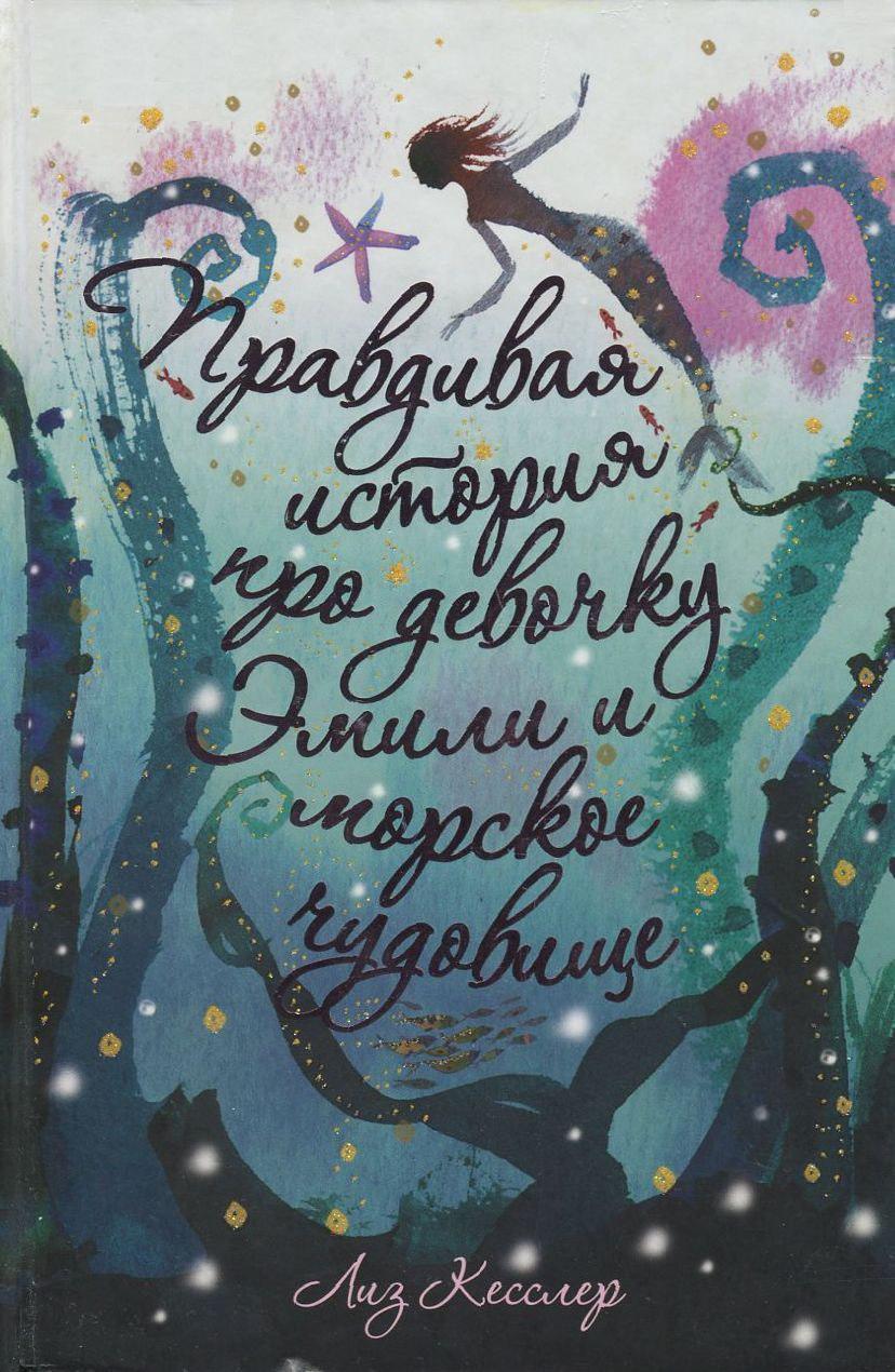 Книги про русалок: Лиза Кесслер Правдивая история про девочку Эмили и морское чудовище