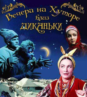 Книги про русалок: Гоголь Вечера на хуторе близ Диканьки