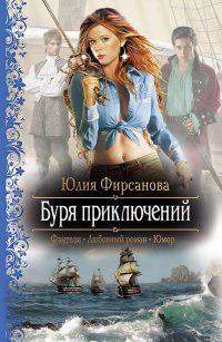 Книги про русалок: Буря Приключений Юлия Фирсанова