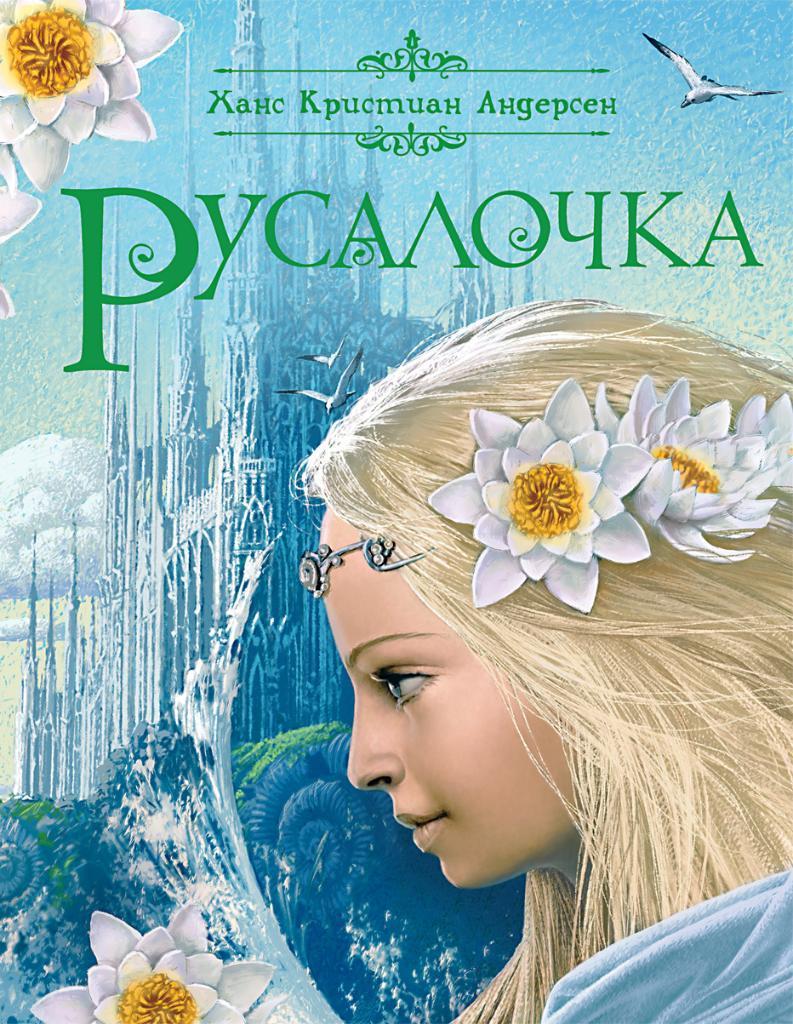 Обложка к книге русалочка 2012 год Росмен