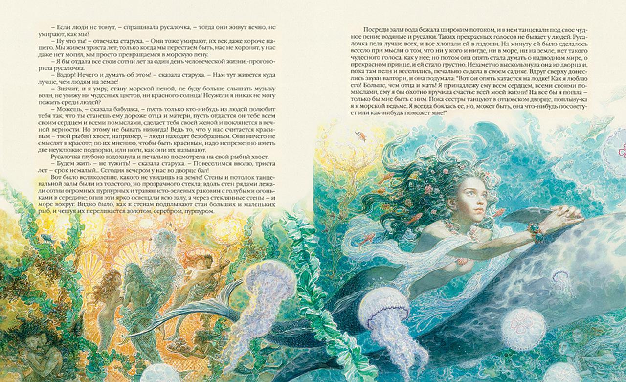 Русалочка Андерсен в иллюстрациях Антона Ломаева, 2012 рисунок 13