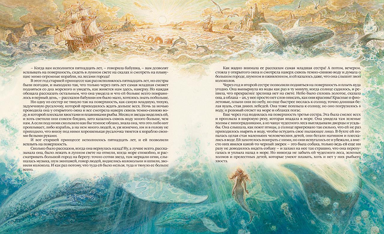 Русалочка Андерсен в иллюстрациях Антона Ломаева, 2012 рисунок 3